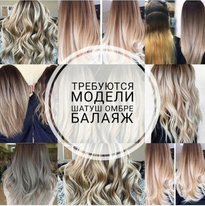 требуются модели на окрашивание волос киев