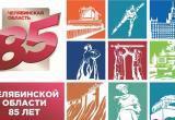 Челябинская область отмечает 85 лет.