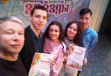 Талантливые саткинцы – лауреаты регионального конкурса