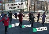 Школьники Саткинского района присоединились к акции «Родители, я сдам ЕГЭ»