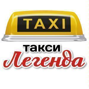 Легенда, такси