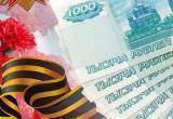 Саткинские ветераны Великой Отечественной войны получат по 10 тысяч ко Дню Победы