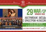В Сатке пройдут концерты в рамках фестиваля «Дни Австрии на Южном Урале»
