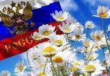 Жители Саткинского района вместе со всей страной отмечают День России