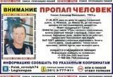 «Если видели его, сообщите!»: в Саткинском районе идут поиски мужчины