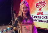 Жительница Саткинского района завоевала звание «Малахитовая красавица – 2019» на Всероссийском фестивале