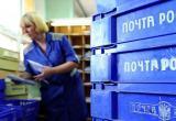Хорошая новость для сотрудников почтовых отделений из Саткинского района: им обещают повысить зарплату