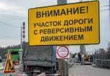 На участке трассы М-5 в течение двух месяцев будет ограничено движение