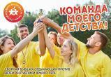 «Присоединяйтесь!»: саткинский лагерь имени Г.М. Лаптева приглашает к участию в спортивных играх