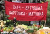 Уже в эту субботу в Бакале пройдёт гастрономический фестиваль «Русская кARTошечка»