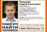 «Помогите распространить информацию!»: в Челябинской области пропал мужчина