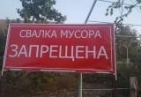 Саткинская прокуратура обратилась в суд с требованием о ликвидации несанкционированной свалки