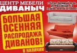 Выгодно как никогда: в Центре мебели «ДИВАНЫЧ» стартовала большая осенняя распродажа!