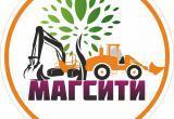 Компания ООО «МАГСИТИ» оказывает широкий спектр услуг и приглашает на работу