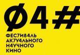 В Сатке пройдут показы в рамках фестиваля актуального научного кино