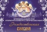 В Сатке подведены итоги регионального открытого конкурса творческих работ «Рождественская сказка»