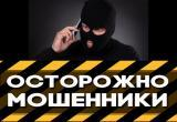 «Посмотрите сами, расскажите близким!»: саткинские полицейские предупреждают в мошенничестве