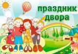 В Бакале состоится праздник по случаю открытия ещё одной детской площадки