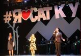 Сатку поздравили с Днём рождения праздничным концертом