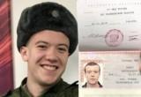«Был Пельменем, стал Билетом»: житель Челябинской области снова поменял имя