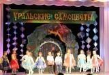 «Район богат самоцветами»: в Сатке прошёл конкурс народного творчества