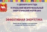 «Уралэнергосбыт» рассказал саткинцам о планах компании в рамках форума «Эффективная энергетика»