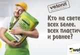 Новинка в магазине «Мир дерева» - сухие строительные смеси «VETONIT»