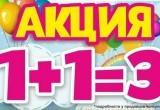 Супер-новость от магазина «Модные детки»: акция «1+1=3» продлевается до 31 января!