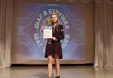 Молодые исследователи из Сатки завоевали награды на региональном этапе конкурса «Шаг в будущее»
