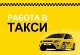 """Требуются водители в такси """"Легенда"""""""