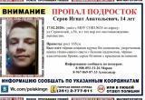 «Ушёл в школу и не вернулся»: в Челябинской области пропал 14-летний подросток