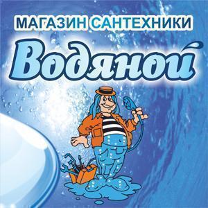 Водяной