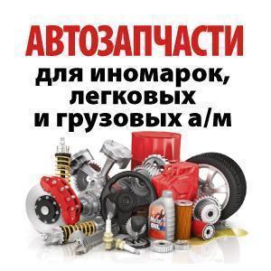Магазин автозапчастей «AвтоLife»