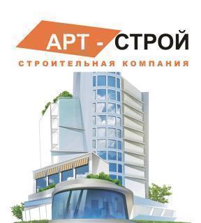 Арт-Строй