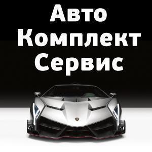 АвтоКомплектСервис