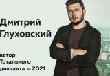 Жителям Саткинского района рассказали, кто станет автором «Тотального диктанта - 2021»