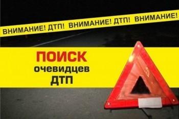 «Отзовитесь!»: полицейские ищут очевидцев ДТП, которое произошло в апреле этого года